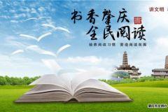 书香肇庆 全民阅读