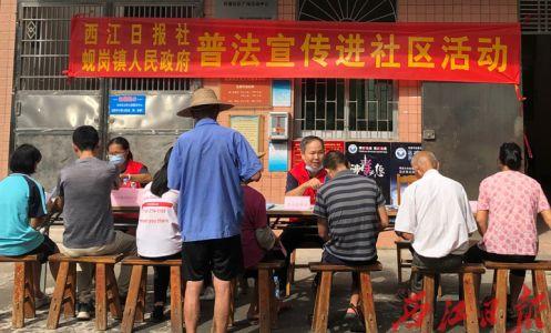 西江日报社到高要开展普法宣传进社区活动