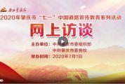 """2020年肇庆市""""七一""""中国道路宣传教育系列活动 网上访谈"""