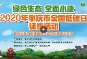 2020年肇庆市全国低碳日徒步活动