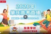 2020年肇庆高考直播-端州中学分考场