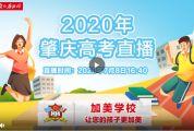 2020年肇庆高考直播-肇庆中学分考场