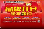肇庆裕宝家具博览中心---品牌开仓 全年保价