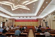 肇慶市召開2020年水利投資計劃執行促進會