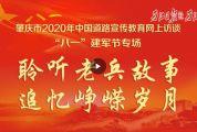 """聆听老兵故事,追忆峥嵘岁月---肇庆市2020年中国道路宣传教育网上访谈""""八一""""建军节专场"""
