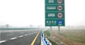 高速公路限速忽高忽低?有车主一个月被扣36分!广东将开展大排查