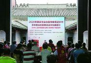 《民法典》宣传进乡村