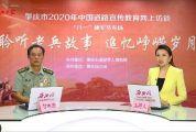 """肇慶市2020年中國道路宣傳教育網上訪談——""""八一""""建軍節專場"""