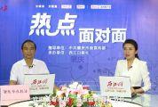 肇庆市水利局领导作客《热点面对面》