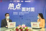 肇庆市教育局领导做客《热点面对面》
