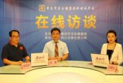 肇庆市卫生健康局举办《疫情常态化防控措施、核酸检测》在线访谈节目