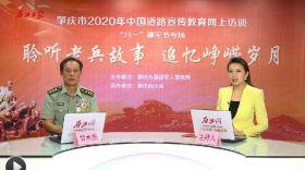 """肇庆市2020年中国道路宣传教育网上访谈——""""八一""""建军节专场"""
