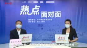 肇庆市民政局领导做客《热点面对面》