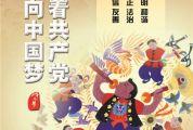 跟着共产党 奔向中国梦