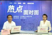 肇庆市生态环境局领导作客《热点面对面》