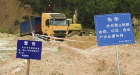 有人在肇庆非法倾倒污泥被刑拘,还要赔偿279.463万元!