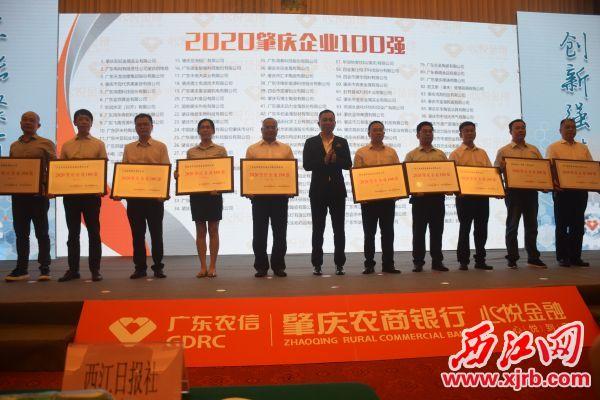 2020肇庆企业100强前10名企业代表合影。西江日报全媒体记者 陈松连  摄