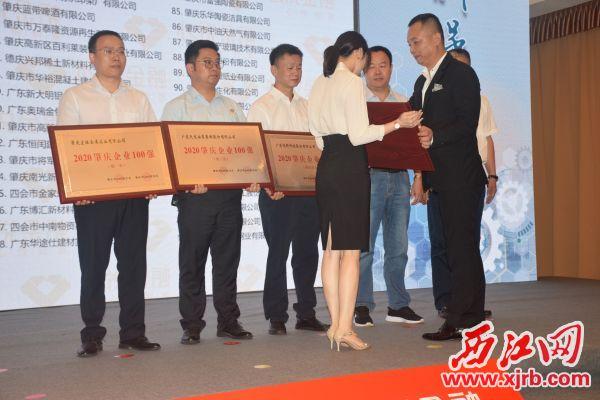 2020肇庆企业100强授牌仪式现场。西江日报全媒体记者 陈松连  摄