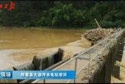 记者现场直击|怀集县大浪坪水电站泄洪