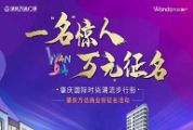 """肇庆万达商业街征名活动:一""""名""""惊人 万元征名"""