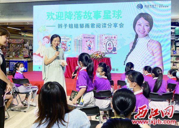 郁雨君和小读者互动。 西江日报记者 潘粤华 摄