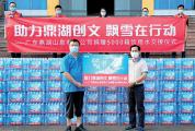 展企业担当 为创文鼓劲 鼎湖山泉为肇庆捐赠9210箱饮用水