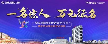 """肇慶萬達商業街征名活動:一""""名""""驚人 萬元征名"""