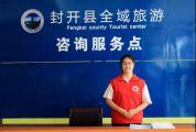 封開9個咨詢服務中心、26個游客服務點助推全域旅游新發展