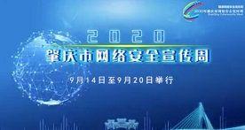 2020年肇庆市网络安全宣传周于9月14日——20日举行