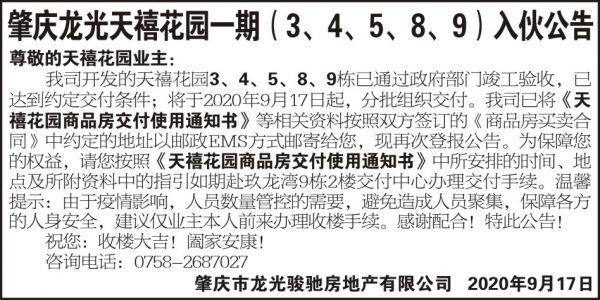 龍光天禧花園4x8