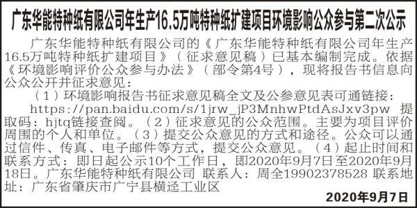 廣東華能4X8