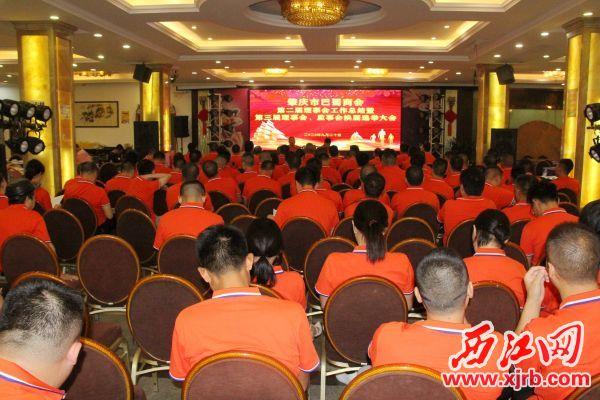 肇庆市巴蜀商会第二届理事会工作总结暨第三届理事会、监事会换届选举大会举行。 记者 岑永龙 摄