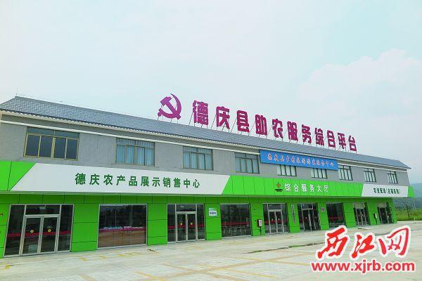 德庆县建起助农服务中心,实现乡村助农服务覆盖全县所有镇、村。德庆县委办供图