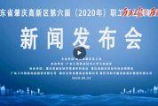 广东省肇庆高新区第六届(2020年)职工职业技能大赛