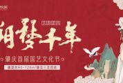 肇庆富力尚悦居首届国艺文化节暨公寓样板房盛大开放!极致匠心,轰动全城!