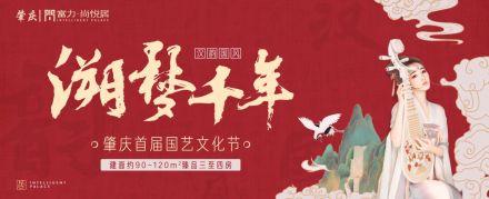 富力尚悦居首届国艺文化节暨公寓样板房开放!