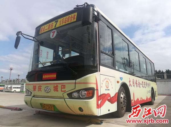 """""""党员标兵示范岗""""车辆。肇庆市公共汽车有限公司供图"""