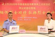 緬懷烈士功績 弘揚烈士精神——肇慶市2020年中國道路宣傳教育網上訪談活動