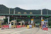 【交通快讯】10月13日起,广云高速局部路段有临时交通管制!