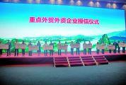 金融支持稳外贸稳外资再出实招 肇庆市金融机构为外贸外资企业授信62亿元