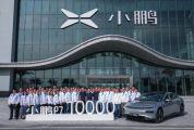 肇庆小鹏汽车工厂第10000辆P7下线!用时不到160天