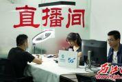 肇庆移动:激发新兴消费潜力 积极丰富5G应用场景