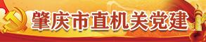 肇慶市直機關黨建