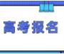 有变化!先注册再网报!带你一图读懂广东2021年高考报名流程