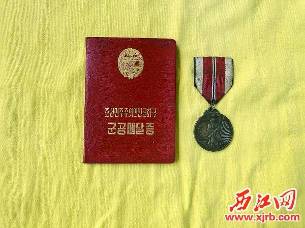 朝鲜人民政府颁发给慕容荣的军功证 书和勋章。