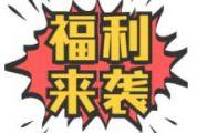 肇庆市超1亿元消费券即将发放!记住开抢时间→