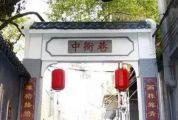 豪华气派,200多年历史!藏于肇庆城区闹市中的这座古民居大有来头……