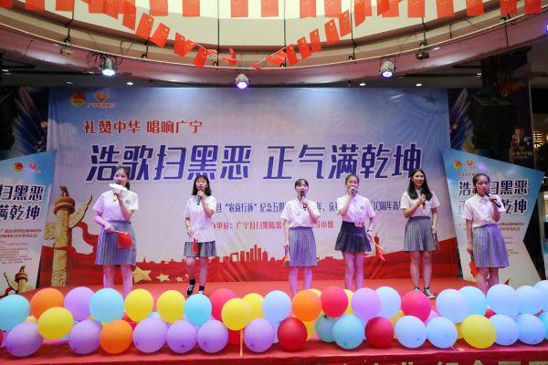 2019-06-01肇庆市广宁县举办扫黑除恶主题歌唱比赛