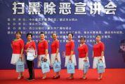 肇庆多部门联合举办新时代文明实践志愿服务系列之扫黑除恶宣讲会主题活动