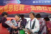 肇庆市公安局联手中国人民银行肇庆中心支行开展扫黑除恶宣传活动